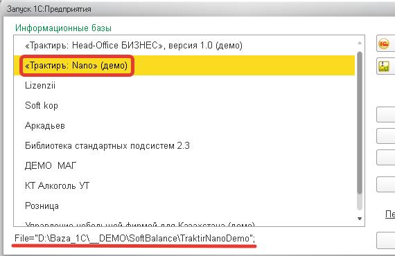 Определяем место хранения базы данных 1С. Для этого запускаем ярлык 1С . выделяем нужную базу и списываем путь к БД: